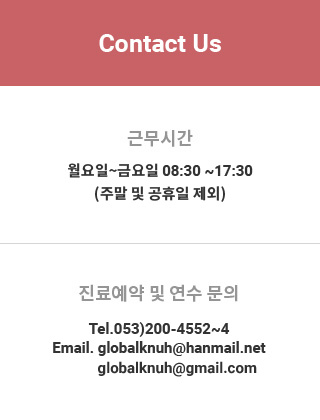 contact us 팝업